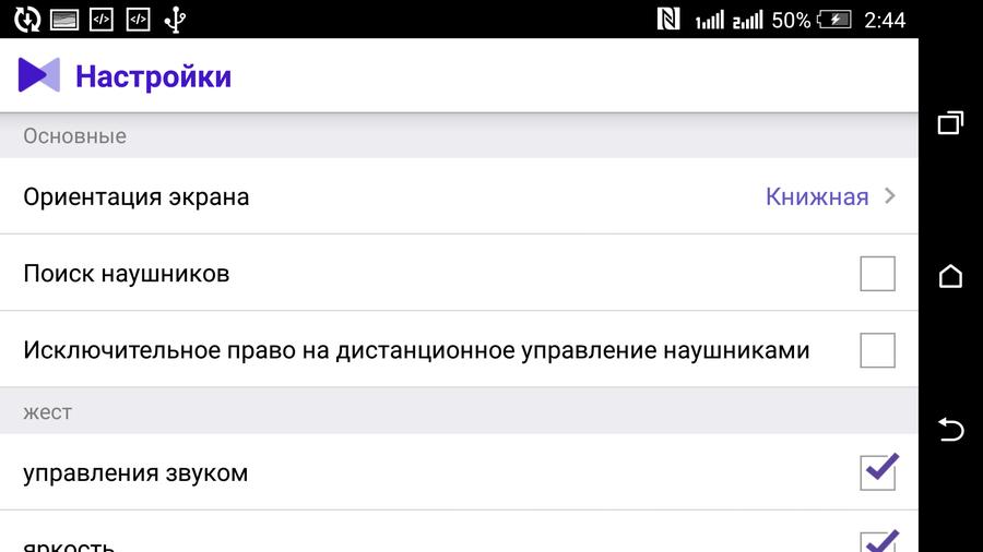 KMPlayer Android - окно настроек