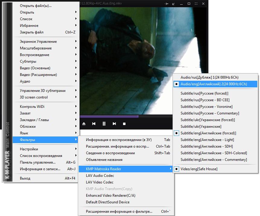Смена встроенной звуковой дорожки в KMPlayer