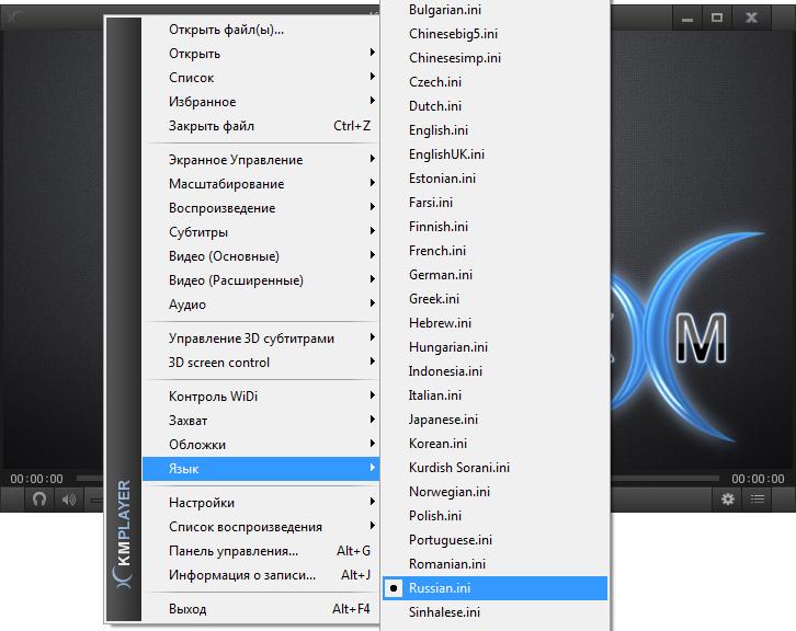 Смена языка интерфейса KMPlayer