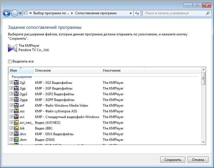 Настройка ассоциаций медиа файлов KMPlayer при помощи Windows #2