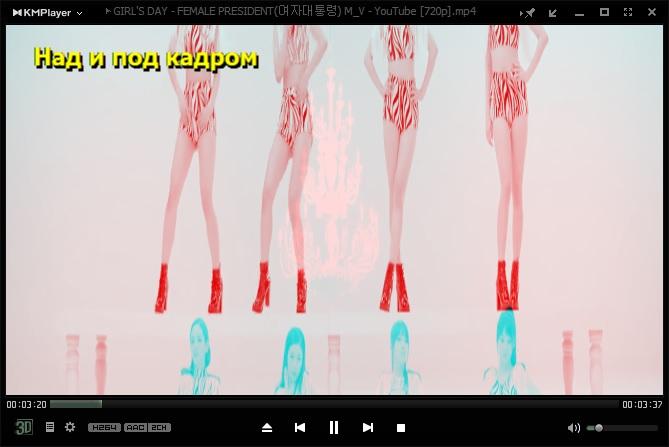 KMPlayer 3D: Вертикальная стереопара