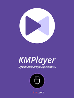 KMPlayer Portable обложка