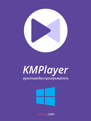 KMPlayer Windows обложка